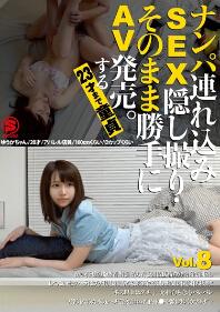 SNTH-008 搭讪美少女SEX盗摄AV出售