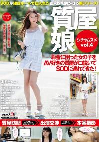 SDMU-377 当铺娘 Vol.4