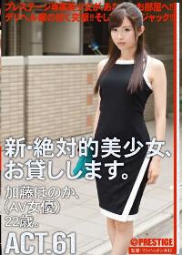 CHN-116 新绝对的美少女借给您 ACT.61