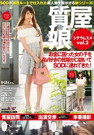SDMU-362 当铺娘 Vol.2