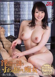 JUFD-648 淫语诱惑寸止的痴女