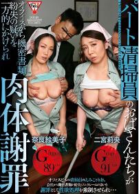 GESU-013 办公室清洁员的肉体谢罪