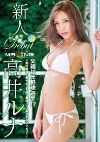 MXGS-909 新人混血美少女AV出道