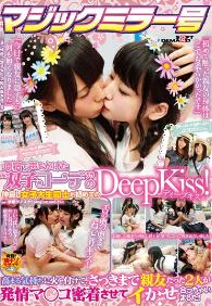 SDMU-388 女子大生同士 Deep Kiss