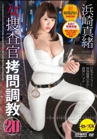 CESD-270 女搜查官拷问调教 20