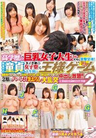 DVDMS-036 巨乳女子大生宿舍中出大乱交