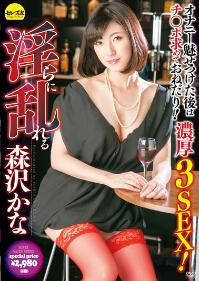 CESD-260 魅力淫乱熟女的浓厚性爱