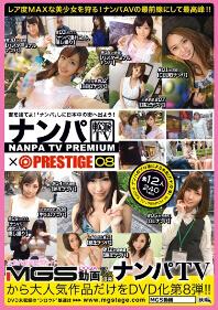 NPV-009 PRESTIGE PREMIUM 08