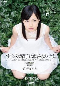 DJE-068 精饮美少女