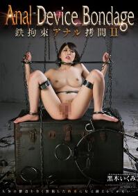 GVG-387 铁拘束肛门拷问