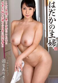 HDKA-090 专业主妇的赤裸日常