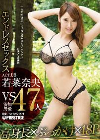 ABP-527 巨乳痴女无止境的性交