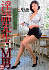 DMOW-137 淫语先生与M男 2