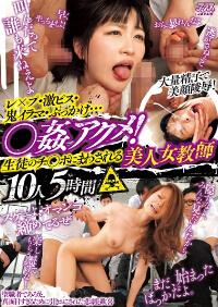 DVAJ181 学生们强奸的美人女教师10人5时间