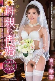 VEC220 母亲的再婚