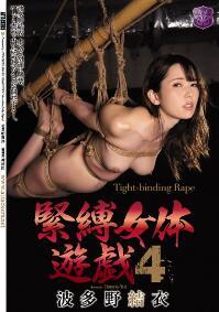 JBD-211 紧缚女体游戏 4