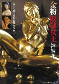 神纳花 ABG-002 金粉奴隶女王