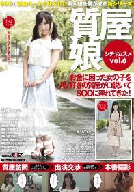 SDMU-403 质屋娘 Vol.6