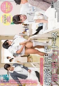 SDDE-489 日常医院生活中经常性交的护士(中文字幕)