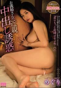 MIAE-064 义姐的近亲中出诱惑(中文字幕)