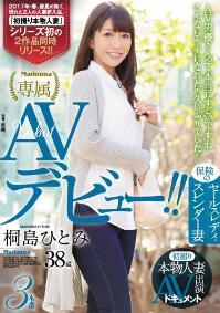 JUY-138 初摄本物人妻AV出演(中文字幕)