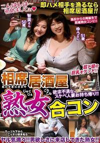 VNDS-3236 相席居酒屋熟女联谊会