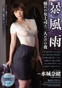 JUY-091 憧憬女上司两人独处的暴风雨之夜