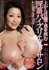 JUFD-747 淫语乳交美容沙龙
