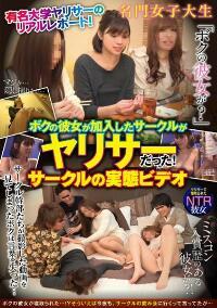 MRXD-026 名门大学女友加入的性爱社团