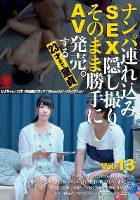 SNTH-013 搭讪美少女SEX盗摄AV出售
