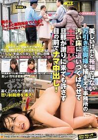 SVDVD-586 美丽的若妻盗窃被强奸中出