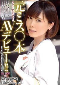 AVKH-063 前日本小姐冠军AV出道