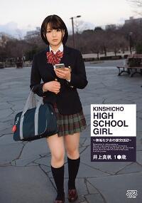 DVAJ-235 锦糸町高中的女子校生