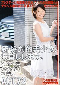 CHN-138 新绝对的美少女借给您 ACT.72