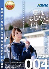 XRW-292 妊娠女子校生援交10连发