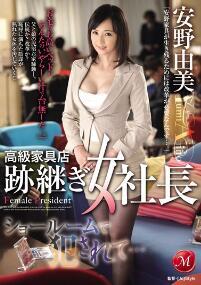 JUX-652 高级家具店女社长被侵犯
