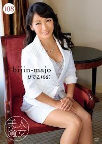 BIJN-108 美人魔女 108