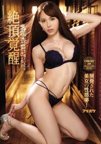 IPX-012 绝顶觉醒开发的美女性感带