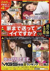 DCV-009 素人TV×PRESTIGE PREMIUM 09