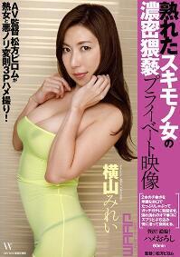 WWK-022 成熟美女的浓密猥亵的私人映像