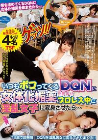 GETS-054 DQN女体化媚药淫乱女变身