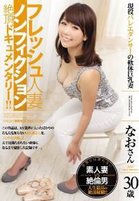JUY-028 现役芭蕾舞软体巨乳妻的绝顶高潮