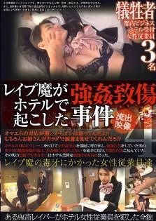 KRI-049 强奸魔酒店引起的强奸致伤事件 4