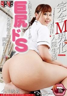 MANE-004 完全M男化入院生活