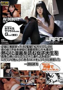 WWZ-003 G罩杯女子大生搭讪SEX