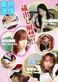 Tokyo-hot n1269 凌辱服从女仆特集 part1