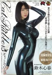 DASD-375 紧身衣美少女的性爱