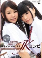 MKD-S100 KIRARI 100 秒杀男人的女高中生组合 青岛枫 秋野早苗 无码中字