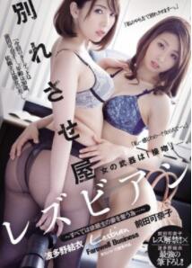 JUY-245 分手屋女同性恋 全都是为了抢夺依赖主的妻子 前田可奈子 波多野结衣