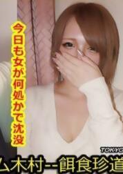 东京热 Tokyo Hot k1361 猎物女孩 须藤花梨【无码中文字幕】